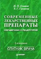 Современные лекарственные препараты: справочник с рецептурой