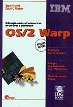 OS/2 WARP. Официальное руководство по работе с системой