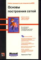 Основы построения сетей (MCSE) (с CD-ROM)