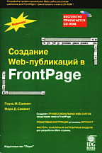 Создание Web-публикаций в FrontPage (с CD-ROM)