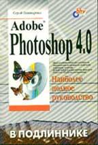 Adobe Photoshop 4.0 в подлиннике