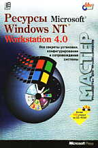 Ресурсы Windows NT Workstation 4.0 (с CD-ROM)