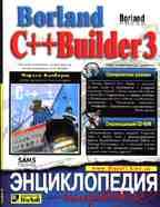 Borland C++ Builder 3. Энциклопедия пользователя (с CD-ROM)