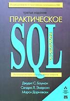 Практическое руководство по SQL (3-е издание)