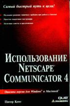 Использование Netscape Communicator 4