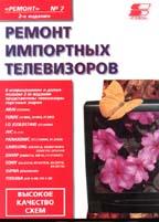 Ремонт импортных телевизоров-1. Ремонт №7 (2-е издание)