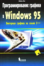 Программирование графики в Windows 95 (C++) (с дискетой)