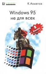 Windows 95 не для всех