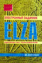Электронный задачник ELZA (4 дискеты + руководство)