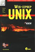 WEB-сервер под UNIX (+www-ресурсы)