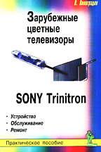 SONY Trinitron (зарубежные цветные телевизоры)