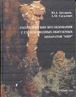 """Геологические исследования с глубоководных обитаемых аппаратов """"Мир"""""""