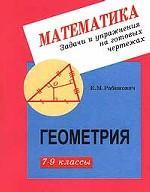 Геометрия. Задачи и упражнения на готовых чертежах, 7-9 класс