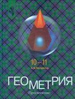 Читать геометрия 10 11 класс учебник погорелов