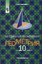 Геометрия, 10 класс. Методические рекомендации к учебнику А. В. Погорелова
