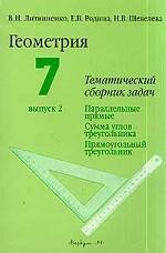 Геометрия, 7 класс. Тематический сборник задач. Выпуск 2