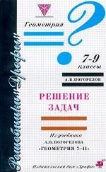 Геометрия, 7-9 класс. Решение задач из учебника А. В. Погорелова `Геометрия 7-11`