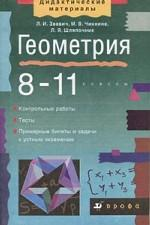 Геометрия, 8-11 класс