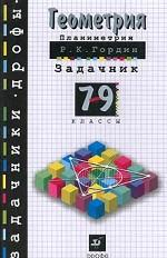Геометрия. Планиметрия, 7-9 классы. Задачник