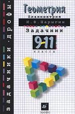 Геометрия. Планиметрия, 9-11 классы. Задачник