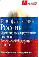 Герб, флаг и гимн России. Изучение государственных символов РФ в школе