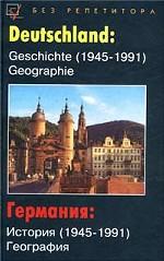 Германия. История (1945-1991), география