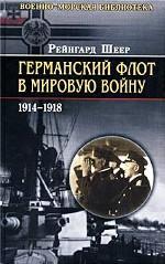 Германский флот в Мировую войну 1914-1918 гг