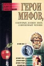 Герои мифов, о которых должен знать современный человек