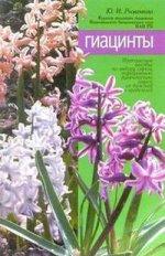 Гиацинты. Практическое пособие по выбору сортов, выращиванию, размножению, защите от болезней и вредителей