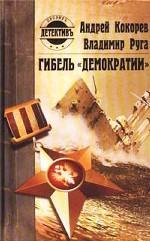 """Гибель """"Демократии"""""""