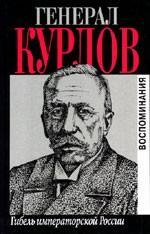 Гибель императорской России. Воспоминания