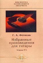 Избранные призведения для гитары
