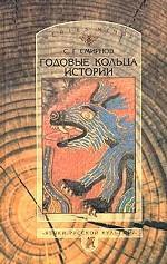 Годовые кольца истории. Малая серия
