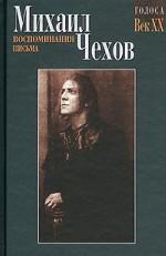 Михаил Чехов. Воспоминания. Письма