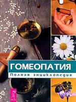 Гомеопатия. Полная энциклопедия