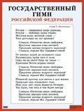 Государственный гимн РФ. Наглядное пособие для школы
