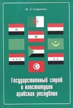 Государственный строй и конституции арабских республик
