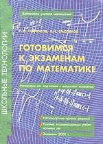 Готовимся к экзаменам по математике. Материалы для подготовки к выпускным экзаменам