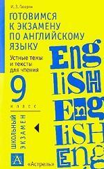 Готовимся к экзамену по английскому языку, 9 класс