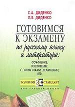 Готовимся к экзамену по русскому языку и литературе. Пособие для подготовки к выпускному и вступительному экзамену