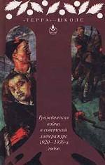 Гражданская война в советской литературе 1920-1930-х годов