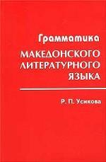 Грамматика македонского литературного языка