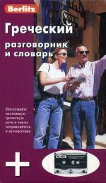 Греческий разговорник и словарь + аудиокассета. Berlitz