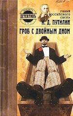 Гений российского сыска И. Д. Путилин. Гроб с двойным дном