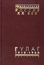 ГУЛАГ. Главное управление лагерей. 1918-1960