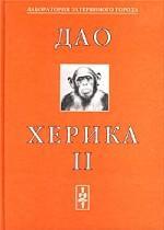 Дао Херика II