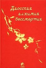 Даосская алхимия бессмертия. Антология древнекитайской эзотерики