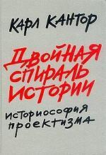 Двойная спираль истории: Историософия проектизма. Том 1: Общие проблемы