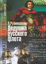 Дедушка русского флота