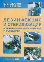 Дезинфекция и стерилизация в лечебно-профилактических учреждениях
